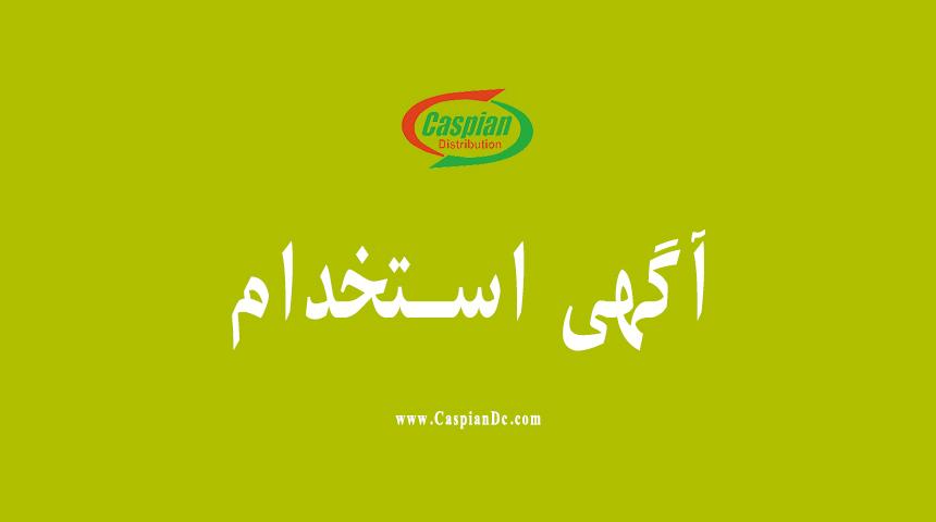 آگهی استخدام شرکت پخش کاسپین